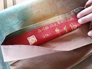 牛首紬の帯