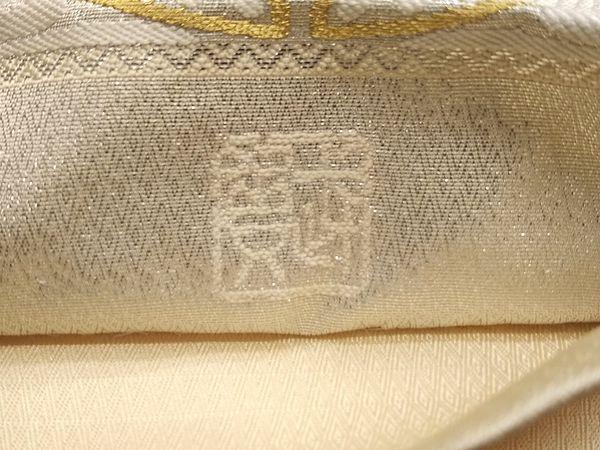 人間国宝 北村武資(きたむらたけし)袋帯