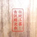 吉沢加茂5