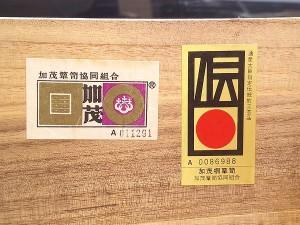 吉沢昭次加茂桐箪笥2