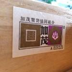 加茂桐箪笥2