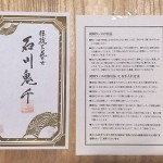 石川鬼千5