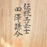 田澤謙介3
