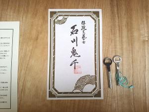 石川加茂2