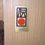 皆川新司の加茂桐箪笥3