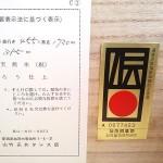 石川加茂4