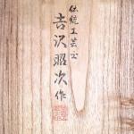 吉沢昭次加茂桐箪笥3