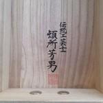 加茂桐箪笥頓所芳男4
