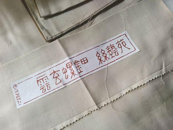 能州紬(雲玄螺鈿)