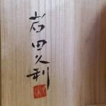 岩田久利4