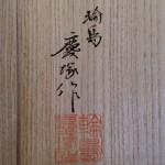 輪島塗慶塚4