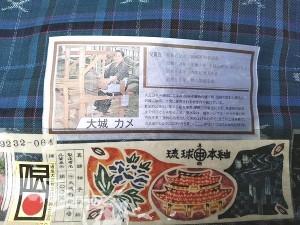 墨田区大城カメ