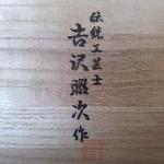 吉沢昭次加茂4