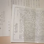 染川宗進2