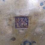 宣徳銅 手炉4