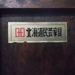 北海道民芸家具2