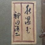 神田浩二4