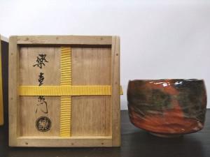 楽吉左衛門 覚入 赤茶碗7