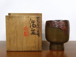 赤水窯 湯呑