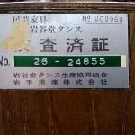 岩谷堂 帳場箪笥4