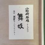 小松崎邦男 リトグラフ 舞妓4
