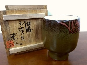 赤水窯 湯呑2