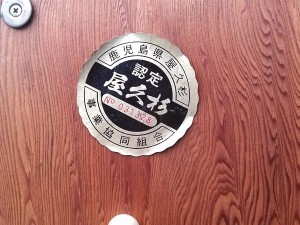 屋久杉飾り棚2