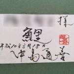 中島通善 鯉4