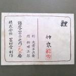 徳岡神泉 鯉4