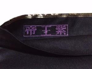 帯 帝王紫2