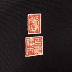 百貫華峰 加賀友禅 黒留袖4