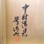 中村清六3