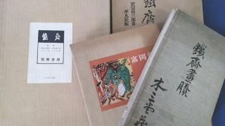 富岡鉄斎書籍