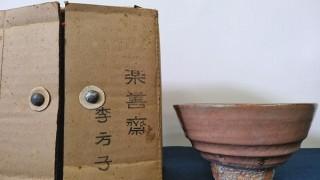 李方子 茶碗
