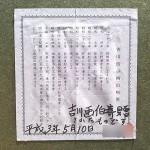 吉川啓示 屏風5