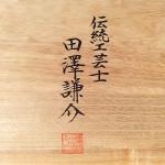 田澤謙介4