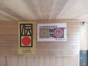加茂桐箪笥「頓所芳男」3