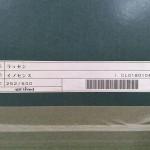 ラッセン「イノセンス」3