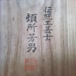加茂桐箪笥「頓所芳男」5