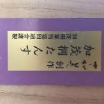 加茂桐箪笥「頓所芳男」4