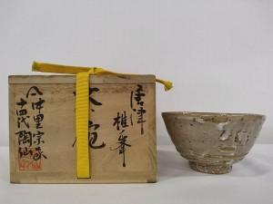 中里陶仙 唐津茶碗