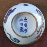 大明成化年製銘 煎茶碗3