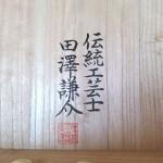 田澤謙介 加茂桐箪笥4