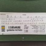藤本東一良 油彩画3