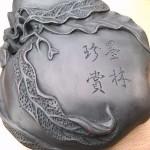 墨林珍賞 硯4