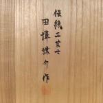 田澤謙介 加茂桐箪笥8