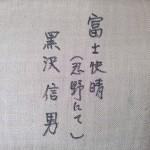 黒沢信男 油彩画 「富士快晴」4