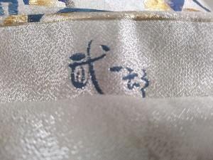 武一郎 佐賀錦袋帯2
