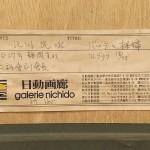 北川民次 リトグラフ バッタと裸婦4