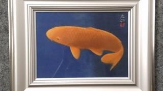 大山忠作 遊鯉